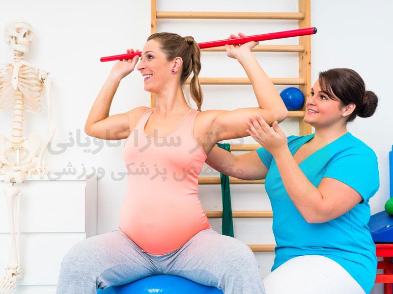 ورزش درمانی در بارداری
